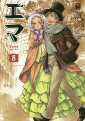 【コミック】エマ(8)