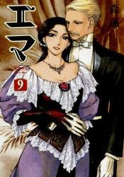 【コミック】エマ(9)