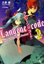 【小説】ランジーン×コード tale.2