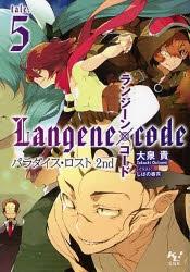 【小説】ランジーン×コード tale.5 パラダイス・ロスト 2nd