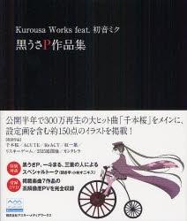 【その他(書籍)】Kurousa Works feat. 初音ミク -黒うさP作品集-