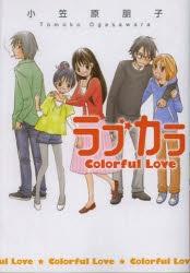 【コミック】ラブカラ Colorful Love