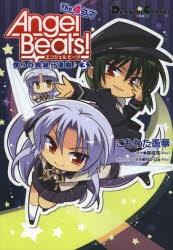 【コミック】Angel Beats! The 4コマ(3) 僕らの戦線行進曲♪