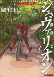 【コミック】鋼鉄奇士シュヴァリオン(1)