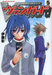 【コミック】カードファイト!! ヴァンガード(5)