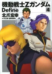 【コミック】機動戦士Zガンダム Define(4)