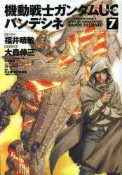 【コミック】機動戦士ガンダムUC バンデシネ(7)