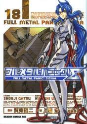 【コミック】フルメタル・パニック!Σ(18)