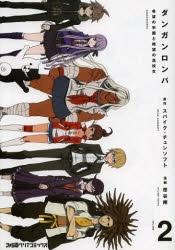 【コミック】ダンガンロンパ 希望の学園と絶望の高校生(2)