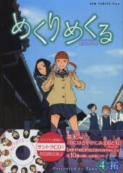 【コミック】めくりめくる(4) CD付初回限定版