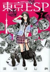 【コミック】東京ESP(7)