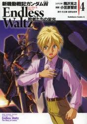 【コミック】新機動戦記ガンダムW Endless Waltz 敗者たちの栄光(4)
