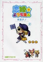 【コミック】恋姫☆ようちえん(2)