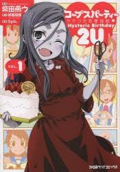 【コミック】コープスパーティー サチコの恋愛遊戯 Hysteric Birthday 2U(1)