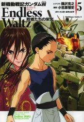 【コミック】新機動戦記ガンダムW Endless Waltz 敗者たちの栄光(5)