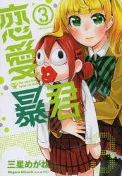 【コミック】恋愛暴君(3)