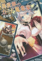 【小説】異世界のカード蒐集家(2)