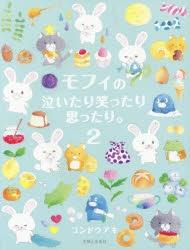 【小説】モフィの泣いたり笑ったり思ったり(2) モフィモフィ