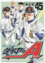 【コミック】ダイヤのA(45) DVD付き限定版