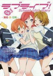 【コミック】ラブライブ! School idol diary 02 真姫・凛・花陽