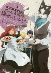 【コミック】ログ・ホライズン にゃん太班長・幸せのレシピ(3)