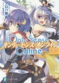 Only Sense Online(6) ―オンリーセンス・オンライン―