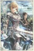 白薔薇の剣 -最後の王女の騎士録-