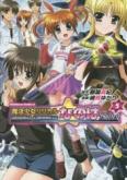 ORIGINAL CHRONICLE 魔法少女リリカルなのはThe 1st(5)