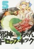 邪神ちゃんドロップキック(5)