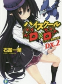 ハイスクールD×D DX(2) マツレ☆龍神少女!