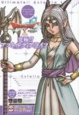 ドラゴンクエストX オンライン Wii・WiiU・Windows・dゲーム・N3DS版 究極!!アストルティアライフ