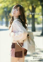 【写真集】高垣彩陽フォトブック あやひとり旅