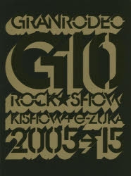 【その他(書籍)】GRANRODEO デビュー10周年記念 アニバーサリーブック「G10 ROCK☆SHOW」