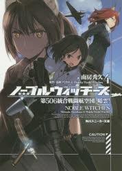 【小説】ノーブルウィッチーズ(4) 第506統合戦闘航空団 暗雲! 通常版