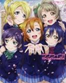 ラブライブ!TVアニメオフィシャルBOOK