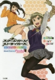 スクールガールストライカーズ Novel Channel Festa!