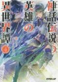 神話伝説の英雄の異世界譚(4)