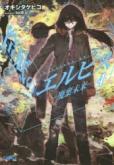 筺底のエルピス(4)─廃棄未来─