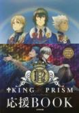 KING OF PRISM by PrettyRhythm 応援BOOK