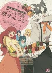 【コミック】ログ・ホライズン にゃん太班長・幸せのレシピ(4)