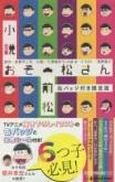 小説 おそ松さん 前松 缶バッジ付き限定版