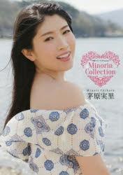 【その他(書籍)】Minorin Collection
