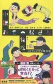小説 おそ松さん 後松 ストラップ付き限定版