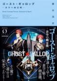 ゴースト・ギャロップ -蒼空の幽霊機-