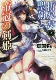 折れた聖剣と帝冠の剣姫(3)