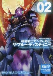 【コミック】機動戦士ガンダム外伝 ザ・ブルー・ディスティニー(2)