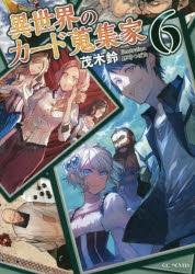 【小説】異世界のカード蒐集家(6)