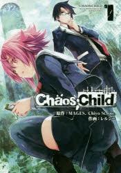【コミック】CHAOS;CHILD(1)