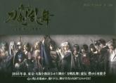 舞台「刀剣乱舞」虚伝 燃ゆる本能寺 公式ビジュアルストーリーブック