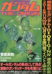【コミック】機動戦士ガンダムTHE ORIGIN(10) -ソロモン編-